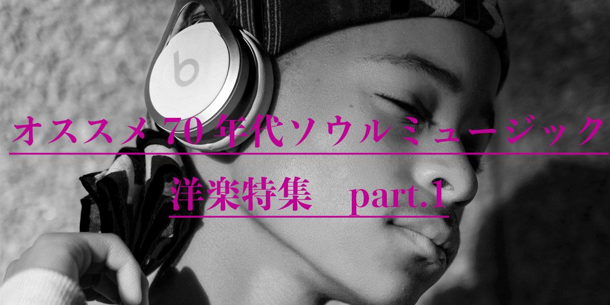 おすすめ70年代ソウルミュージック(soul music)洋楽・名盤特集 part.1