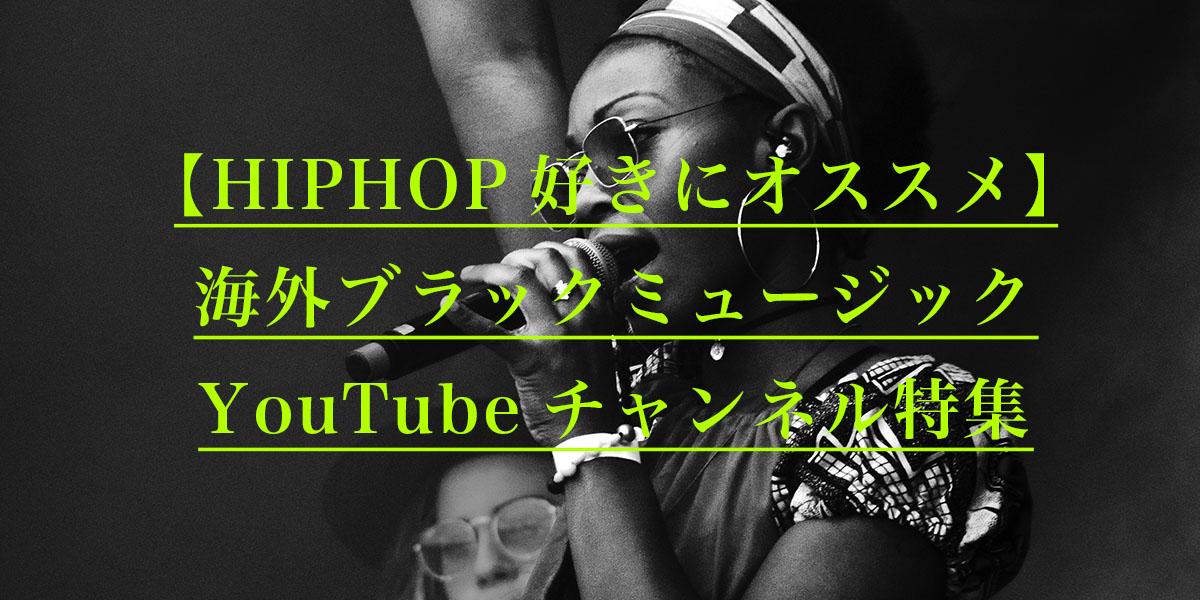 【HIPHOP 好きにお勧め】ブラックミュージック・ 海外youtubeチャンネル特集