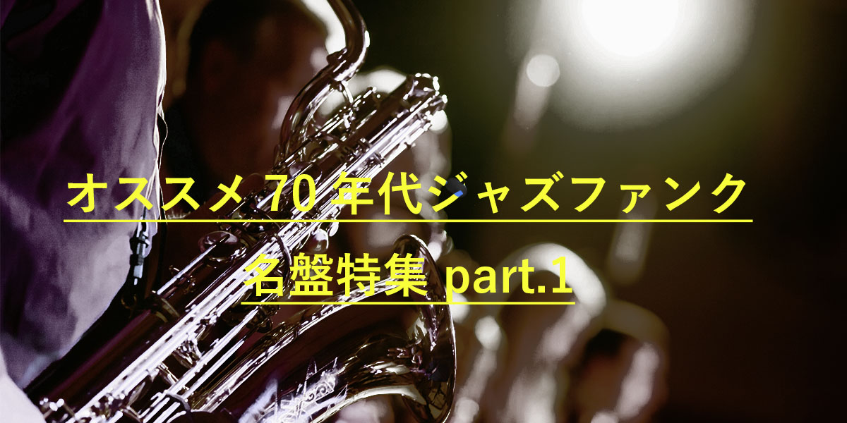 オススメ 70年代ジャズファンク(JazzFunk)・名盤特集 part.1 トップ画像